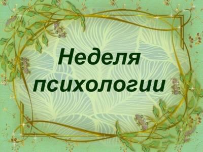 Неделя психологии в ПГУ им. Т. Г. Шевченко