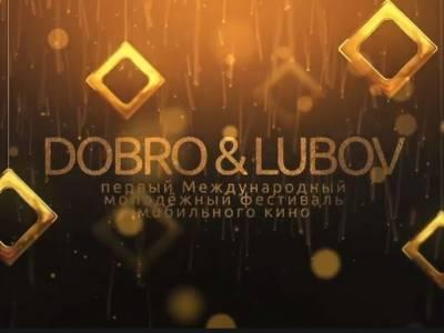 Поздравляем победителей Dobro&Lubov