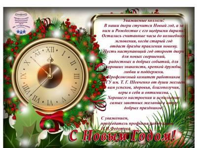 Новогоднее поздравление от профкома ПГУ