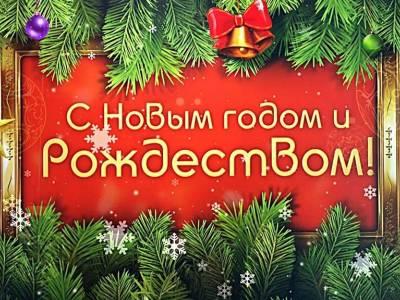 Поздравление ректора с Новым годом и Рождеством Христовом!