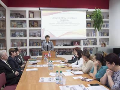 Конференция по вопросам языка и культуры речи