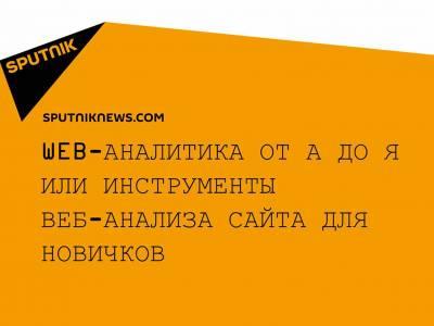 Web-аналитика от SputnikPro