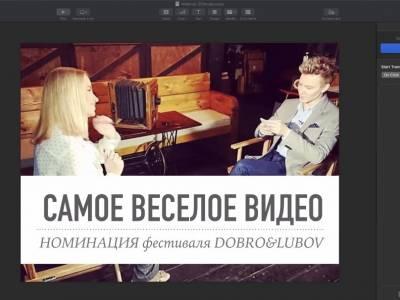 Создание веселых видео от «DOBRO&LUBOV»
