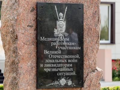 Памятник  врачам открыт у медфака ПГУ