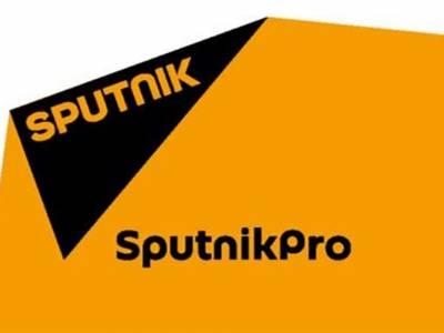 SputnikPro о жизни после пандемии