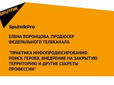 SputnikPro раскрывает секреты инфопродюсирования