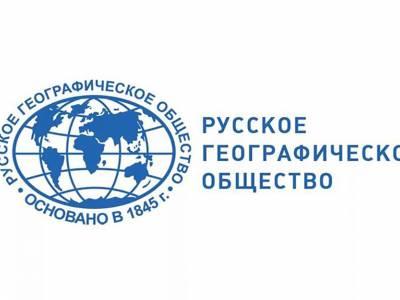 В ПГУ откроется Центр Русского географического общества