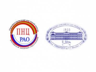 Приглашаем к участию в Международной научно-практической конференции