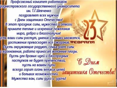 Профком ПГУ поздравляет с Днем защитника Отечества