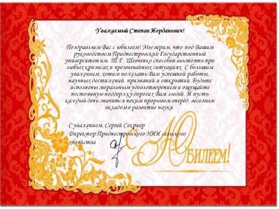 Поздравление директора приднестровского НИИ сельского хозяйства С.А. Секриера