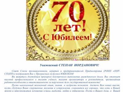 "Поздравление президента РОНП ""ООР-СПАПП"" Ю.М. Чебана"