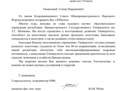 Поздравление руководителя исполкома ОНФ С.А. Шерстюка
