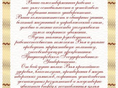 Поздравление Председателя Совета народных депутатов Слободзейского района и города Слободзея  Т.Д. Залевской