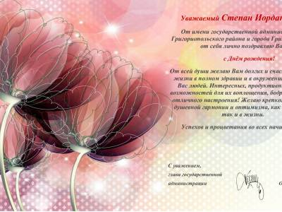 Поздравление главы государственной администрации Григориопольского района и города Григориополь О.Ф.Габужи