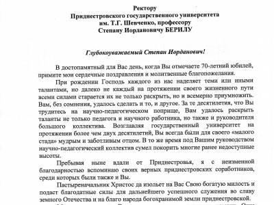 Поздравление Архиепископа Элистинского и Калмыцкого Юстиниана