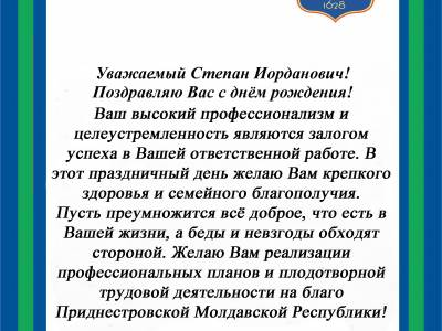 Поздравление главы госадминистрации Рыбницкого района и города Рыбница В.В.Тягай