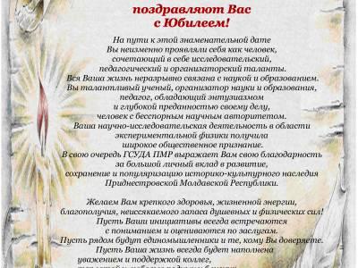 Поздравление начальника ГСУДА З.Г. Тодорашко
