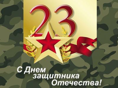 Поздравление ректора ПГУ с Днем защитника Отечества