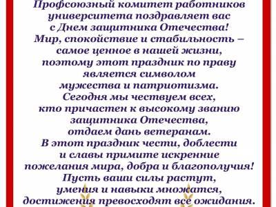 Поздравление с Днем защитника Отечества от профкома ПГУ
