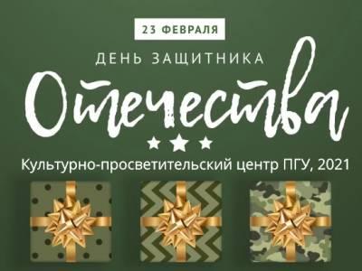 Поздравление сотрудников и студентов ПГУ им. Т.Г. Шевченко с Днём Защитника Отечества