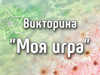 Викторина «Моя игра»