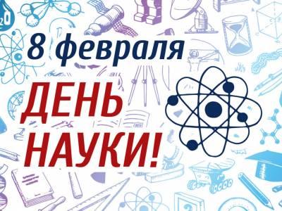 Поздравление ректора с Днем науки