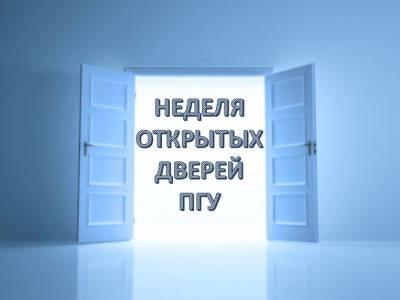 Неделя открытых дверей
