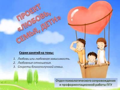 Любовь, семья, дети