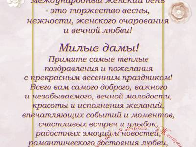 Поздравление профкома ПГУ с 8 Марта