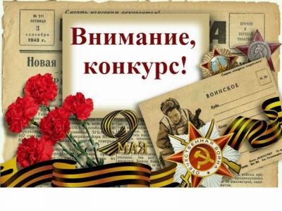 Конкурс электронных презентаций  «Герои Великой Отечественной войны. Истории в лицах»