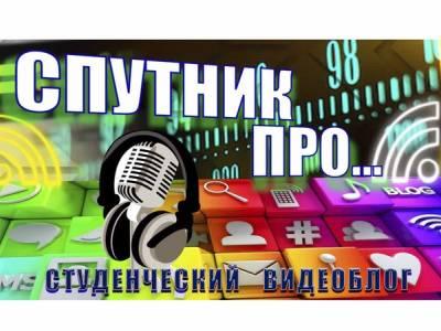 """Студенческий блог """"Спутник про..."""". Выпуск №3."""