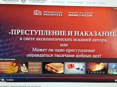 Преподаватели филологического факультета прослушали лекцию о Ф.М. Достоевском