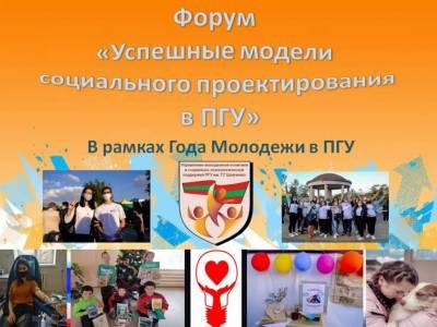 Социальные проекты  ПГУ