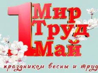 Поздравление с Днем солидарности трудящихся от профкома ПГУ