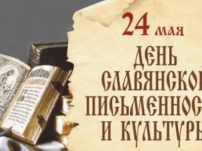 Ден на славянската писменост и култура!