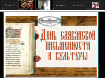 День славянской письменности и культуры  отметили на филологическом факультете