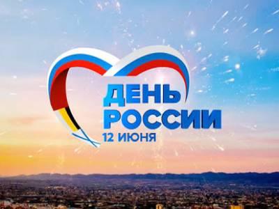 Поздравление с Днем России ректора ПГУ