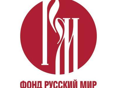 Русский центр ПГУ приглашает на онлайн-встречу