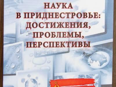 Наука Приднестровья
