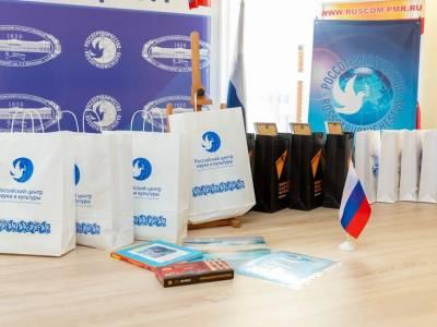 Представители Россотрудничества наградили победителей творчестких конкурсов