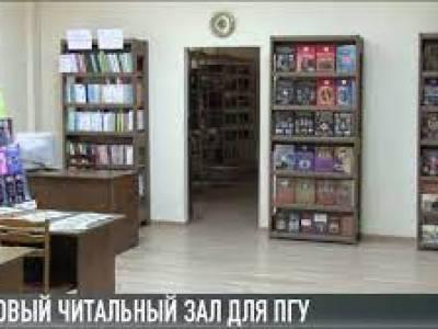Книжные раритеты и читальный зал для ПГУ