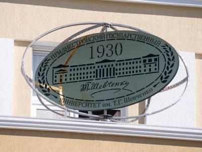Вращающаяся эмблема ПГУ появилась на главном корпусе Приднестровского госуниверситета