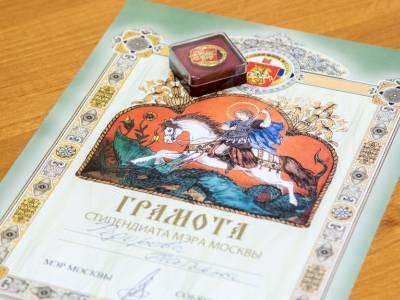 О стипендии мэра Москвы