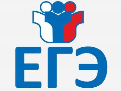 Объявление для участников ЕГЭ  РФ 2020г.