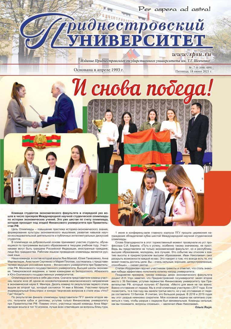 №7-8(498-499) - Газета «Приднестровский университет