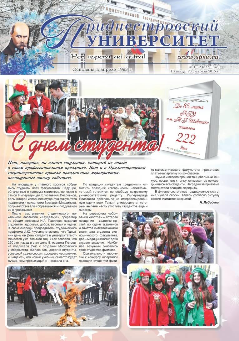 №1-2 (377-378) - Газета «Приднестровский университет»