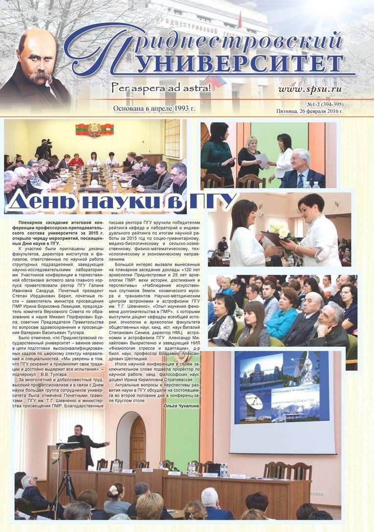 №1-2 (394-395) - Газета «Приднестровский университет»