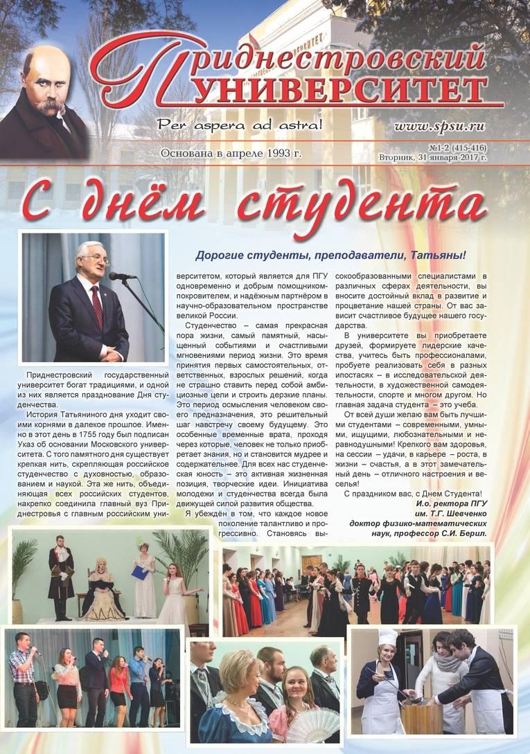 №1-2 (415-416) - Газета «Приднестровский университет»