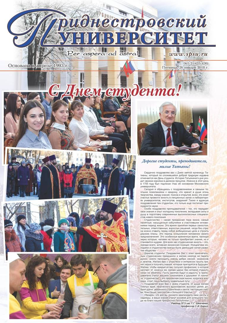 №1-2 (435-436) - Газета «Приднестровский университет»
