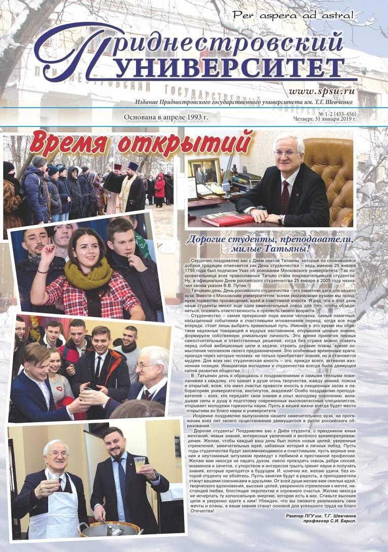 №1-2 (455-456) - Газета «Приднестровский университет»